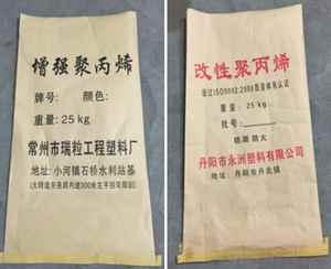 纸塑包装袋(塑料颗粒/竞博体育jbo/化工产品等使用)